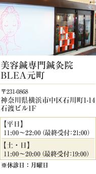 美容鍼専門鍼灸院 BLEA元町