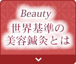 世界基準の美容鍼灸とは