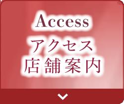 アクセス 取材・問合せ