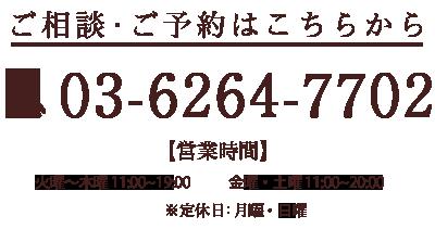 tel:03-6264-7702