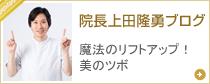 院長上田隆勇ブログ