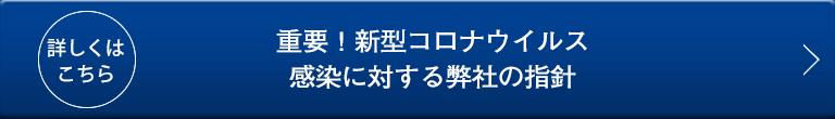 ブレア元町新型コロナウイルス対策方針